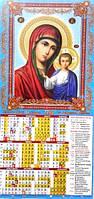 Настенный листовой Церковный календарь 2018,размер 420*200,ассортимент