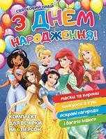 """Комплект """" З днем народження"""" для дівчинки, фото 1"""