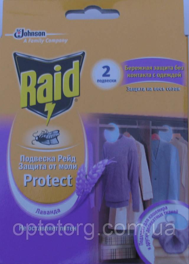 защита от моли рэйд raid протект антимоль кедр, лаванда