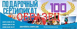 Подарочный сертификат ZMShop 100 грн