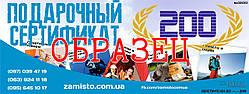 Подарочный сертификат ZMShop 200 грн