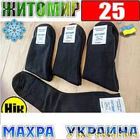 Носки мужские с махрой Житомир 29 р.опт от 5 пар -14.50гр