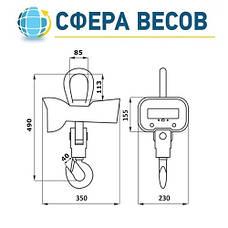 Весы крановые ВК ЗЕВС-III-РПУ (5 т), фото 2