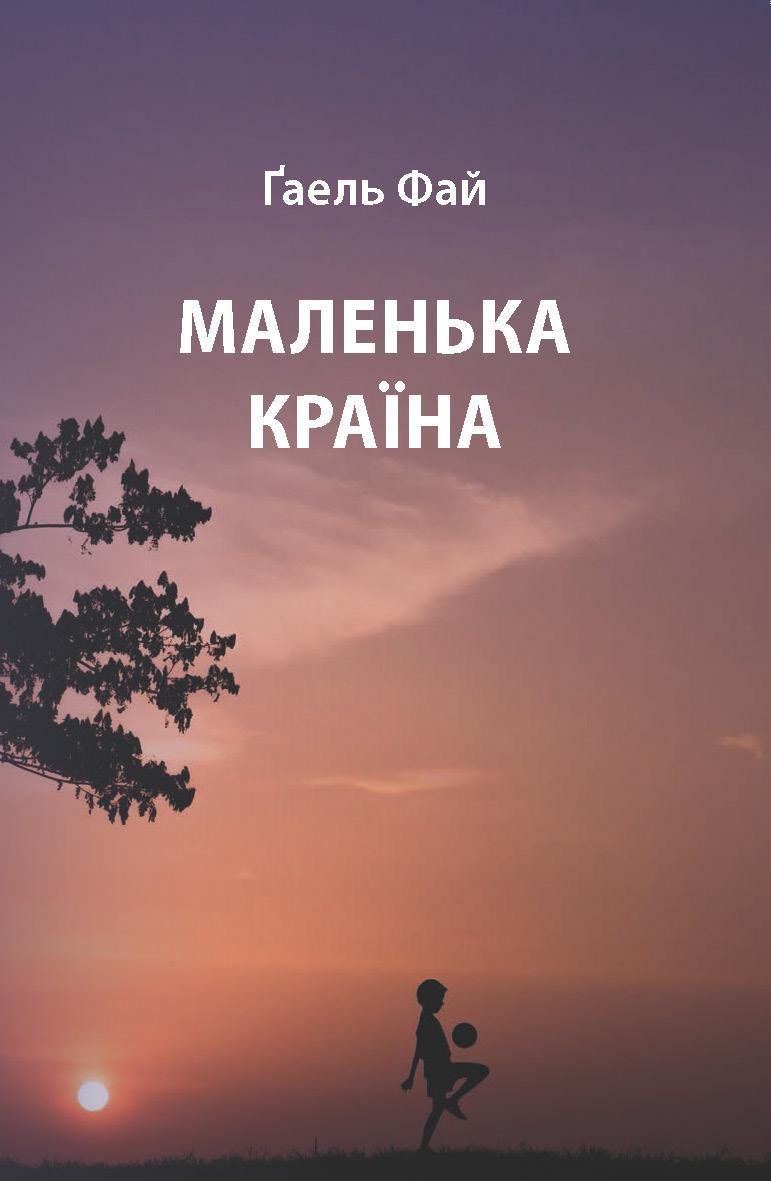Ґаель Фай. Маленька країна. Лауреат 2018