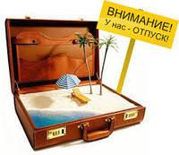 В период с 18-26 августа мы в отпуске!