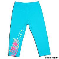 Детские брюки укороченные *Эльфочка* (капри) рост 122