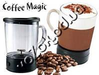 Кружка с миксером для взбивания Coffee Magic Кофе Мэйджик