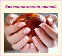 Как восстановить ногти в домашних условия