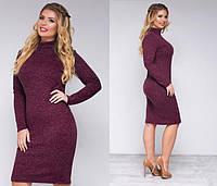 """Теплое платье-гольф под горло большие размеры из ангоры """"Crystall"""" бордовый 50, 52, 54 размеры!"""