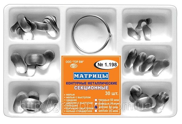 Матрицы секционные металлические набор 30 шт.