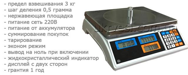 Весы торговые Днепровес ВТД-3Т1 LCD до 3 кг