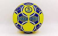 Мяч футбольный №5 Гриппи 5сл. ДИНАМО-КИЕВ FB-0047-157 (№5, 5 сл., сшит вручную)