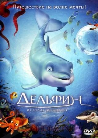 DVD-мультфильм Дельфин: История мечтателя (Германия, Перу, 2009)