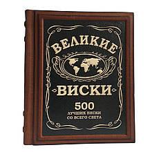"""Книга """"Великие виски. 500 лучших виски со всего света"""""""