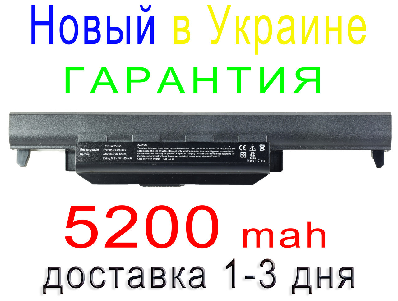 Аккумулятор батарея ASUS A55V