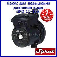 Насос для повышения давления воды Sprut GPD 15-12A