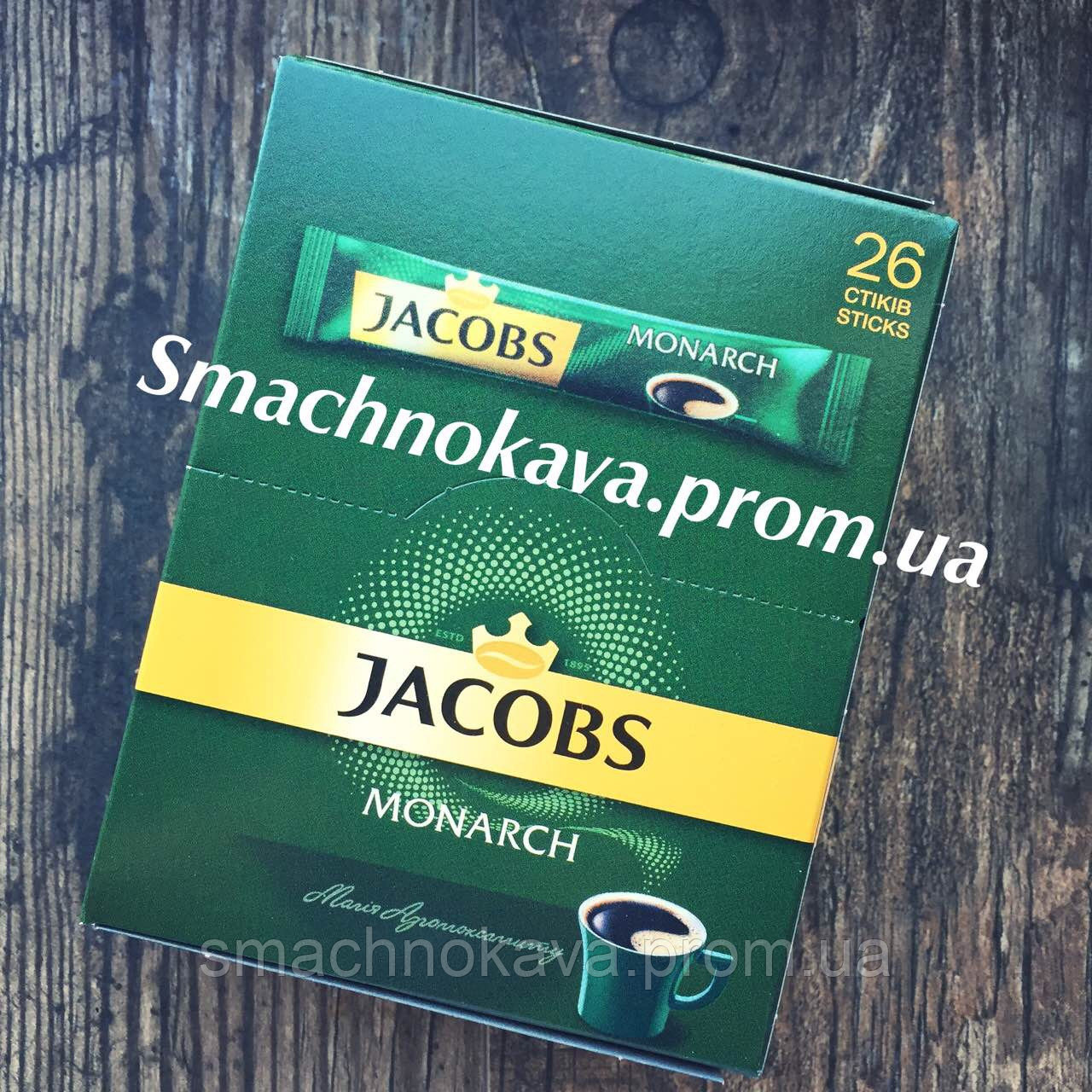 Растворимый кофе Jacobs Monarch в стиках
