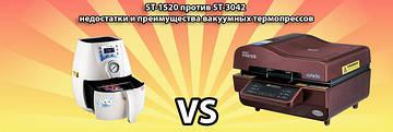 ST-1520 против ST-3042: недостатки и преимущества вакуумных термопрессов