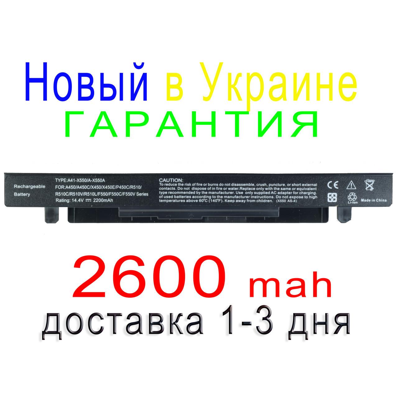 Аккумулятор батарея ASUS A450CA