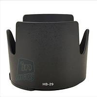 Бленда HB-29 для Nikon AF 70-200mm f/2.8 G, AF-S VR Zoom-NIKKOR 70-200mm f/2.8G IF-ED.
