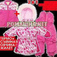Детский зимний термокомбинезон 80 86 92 98 104 куртка и полукомбинезон на флисе + съемный жилет на овчине 3900