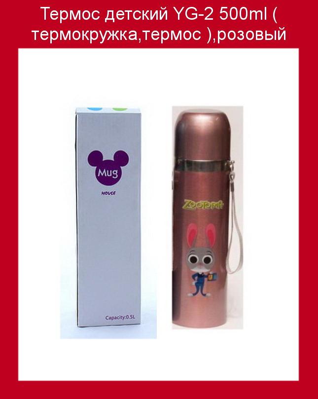 Термос детский YG-2 500ml ( термокружка,термос ),розовый