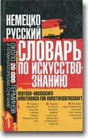 Німецько-російський словник з мистецтвознавства