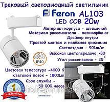 Светодиодный трековый светильник Feron AL103 COB 20w белый 4000K 1800Lm LED TRACK
