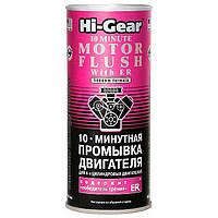 Hi-Gear HG 2214 10-ти минутная промывка двигателя 444мл