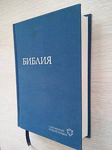 Библия. Современный перевод, синяя