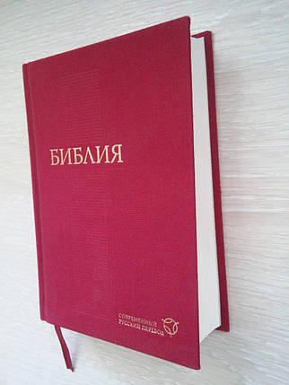 Библия. Современный перевод, красная, фото 2