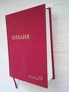 Библия. Современный перевод, красная