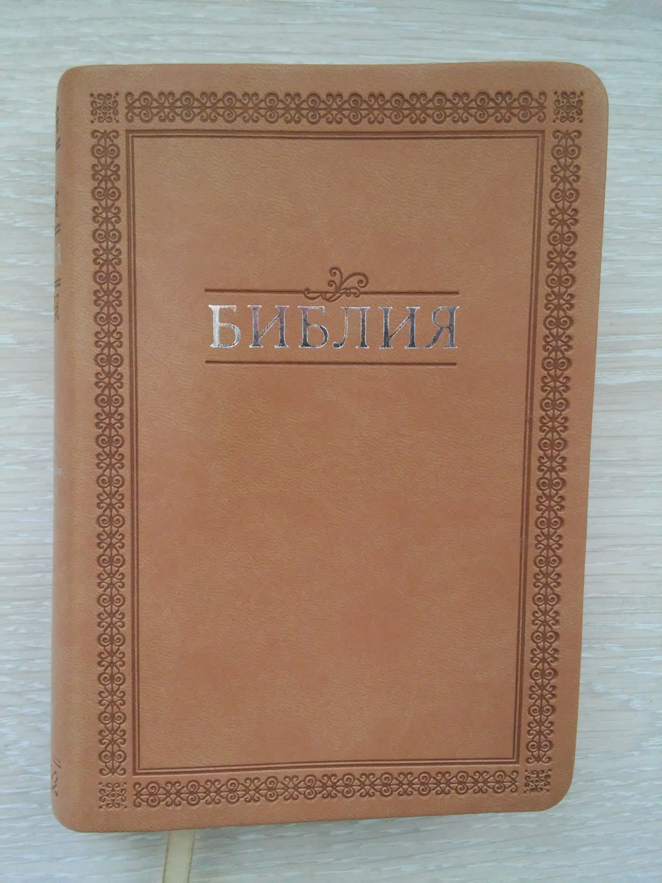 Библия, 12,5х17,5 см., светло-коричневая