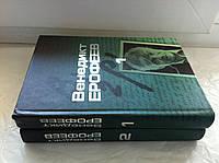Ерофеев Венедикт . Собрание сочинений в 2-х томах