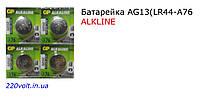 Батарейка часовая алкалин G13/LR44;LR44 1,5В; d11,6x5,4мм