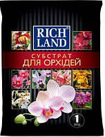 """Субстрат """"Rich Land"""" для орхидей, 2.5л"""