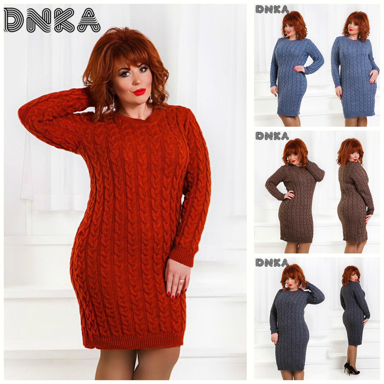 вязаное платье большого размера р2064 батал до 58р продажа цена в