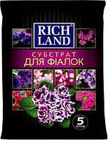 """Субстрат""""Rich Land"""" для фиалок, 5л"""