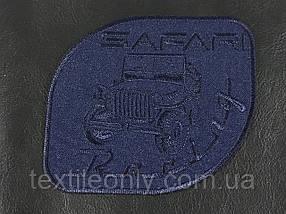 Нашивка safari racing цвет темно синий 110х98 мм