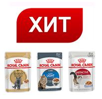 Royal Canin • Роял Канин (Хит!)