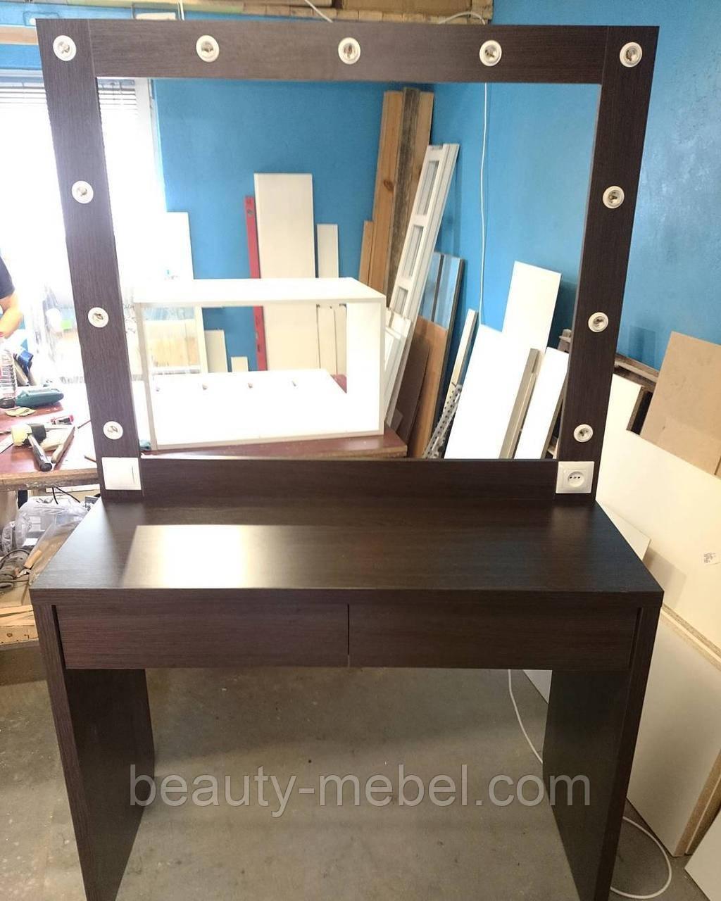 Стол для визажиста,зеркало с подсветкой, цвет Венге