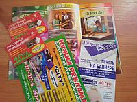 Изготовление Продающих визиток и листовок