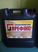 Огнебиозащитный материал-Префикс