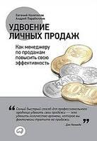 Евгений Колотилов, Андрей Парабеллум Удвоение личных продаж: Как менеджеру по продажам повысить свою эффективность
