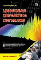 Гадзиковский В. И. Цифровая обработка сигналов
