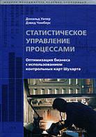 Дональд Уилер, Дэвид Чамберс Статистическое управление процессами: Оптимизация бизнеса с использованием контрольных карт Шухарта
