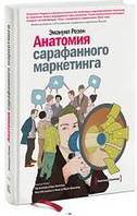 Эмануил Розен Анатомия сарафанного маркетинга