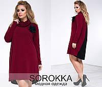 Платье женское свободного кроя ангора  большого размера  48-52,52-46