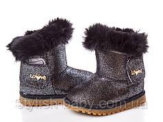 Детская зимняя обувь оптом. Детские угги от производителя Clibee для девочек (рр. с 20 по 25)