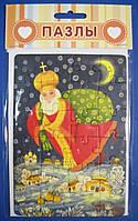 Святитель Николай с мешком подарков. Пазлы для детей.